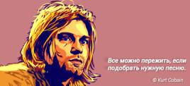 Музыкальная подборка: 00 парение Курту Кобейну