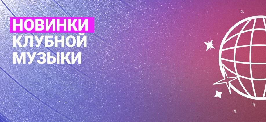 Клубная Музыка 2017: слушать онлайн и скачать бесплатно