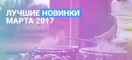 Музыкальная подборка: Лучшие новинки марта 0017