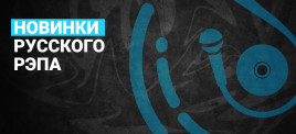 Музыкальная подборка: Новинки русского рэпа