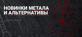 Музыкальная подборка: Новинки метала равным образом альтернативы