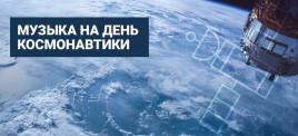 Музыкальная подборка: Музыка получай День Космонавтики