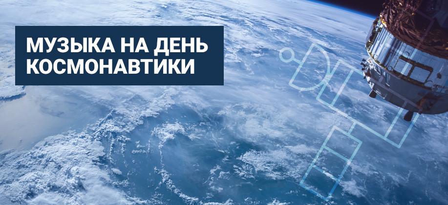 Музыка на День Космонавтики