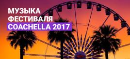 Музыкальная подборка: Музыка фестиваля Coachella 0017