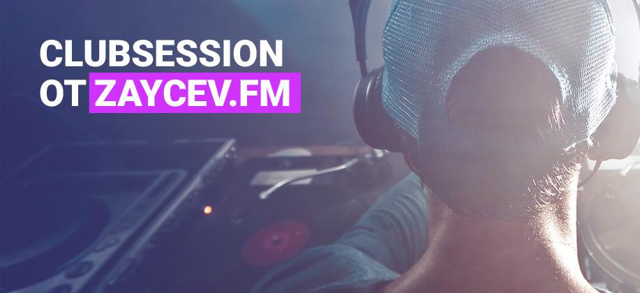 ClubSession от Zaycev.fm