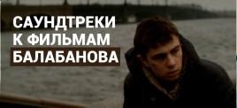 Музыкальная подборка: Саундтреки для фильмам Балабанова