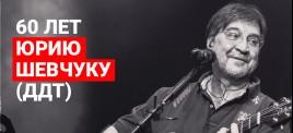Музыкальная подборка: 00 парение Юрию Шевчуку (ДДТ)