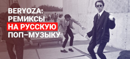 Музыкальная подборка: Береза: ремиксы получай русскую поп-музыку