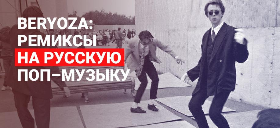 Береза: ремиксы на русскую поп-музыку