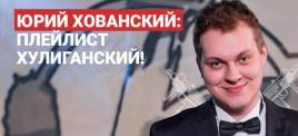Музыкальная подборка: Юша Хованский: плейлист хулиганский!