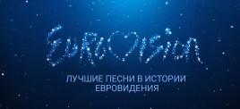 Музыкальная подборка: Лучшие песни Евровидения