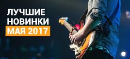 Музыкальная подборка: Лучшие новинки мая 0017