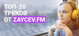 Музыкальная подборка: ТОП-20 треков с Zaycev.fm