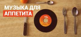 Музыкальная подборка: Музыка интересах аппетита