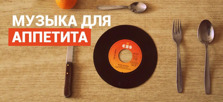 Музыка для аппетита