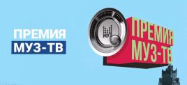 Музыкальная подборка: Премия Муз-ТВ 0017