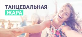 Музыкальная подборка: Танцевальная жара