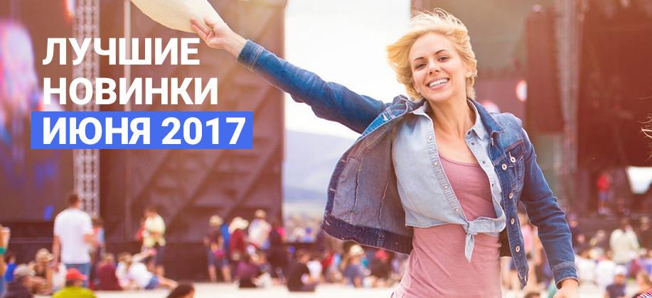 Новинки 2017 слушать и скачать онлайн бесплатно