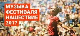 Музыкальная подборка: Музыка фестиваля Нашествие 0017
