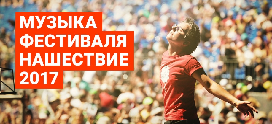 Музыка фестиваля Нашествие 2017