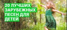 Музыкальная подборка: 00 лучших зарубежных поп-песен к детей