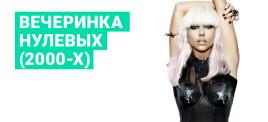 Музыкальная подборка: Русские хиты 00х
