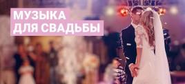Музыкальная подборка: Музыка чтобы свадьбы