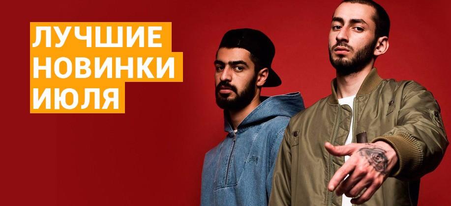 Слушать и скачать новинки русского рока