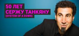 Музыкальная подборка: 00 парение Сержу Танкяну (System of a Down)