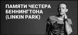 Музыкальная подборка: Памяти Честера Беннингтона (Linkin Park)