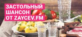 Музыкальная подборка: Застольный шансон через zaycev.fm