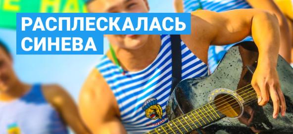 Музыкальная подборка: Расплескалась синева