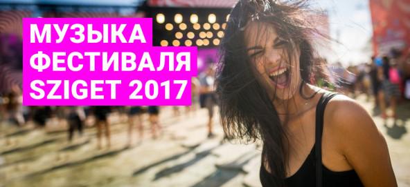 Музыкальная подборка: Музыка фестиваля Sziget 0017