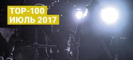 Музыкальная подборка: Лучшие новинки июля 0016