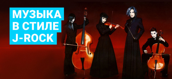 Музыкальная подборка: Музыка на стиле J-Rock
