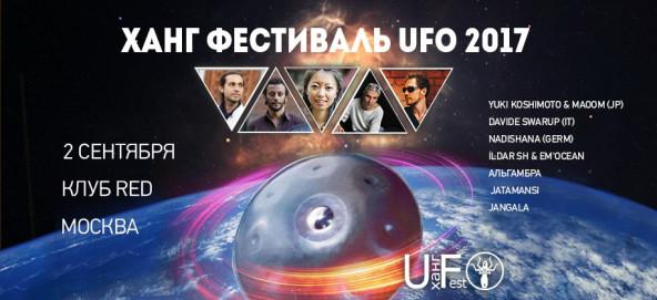 Музыкальная подборка: Стиль ханг драм: рок фестиваля UFO