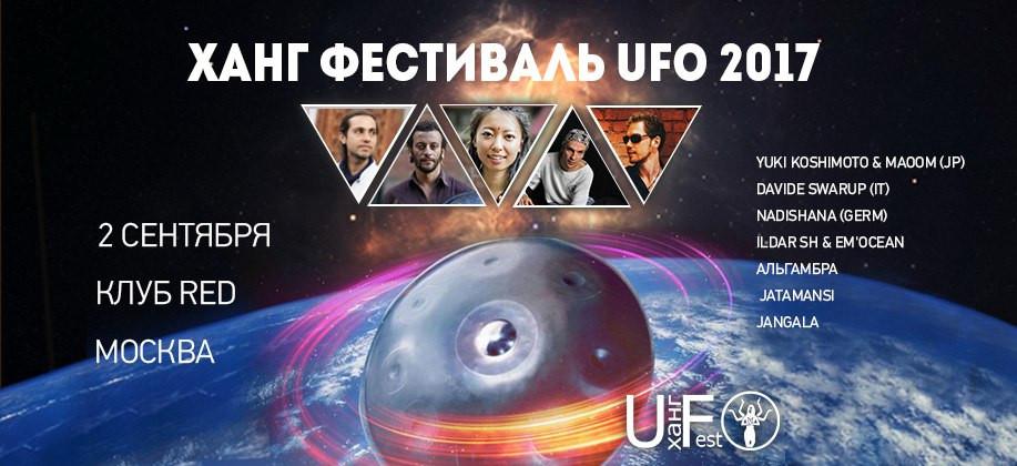 Стиль ханг драм: музыка фестиваля UFO