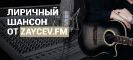 Музыкальная подборка: Лиричный шансон с Zaycev.fm