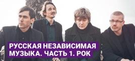 Музыкальная подборка: Русская независимая музыка. Часть 0. Рок. (18+)