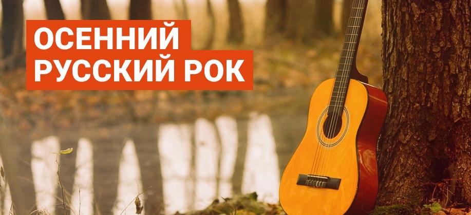 Скачать музыку бесплатно новинки русского рока