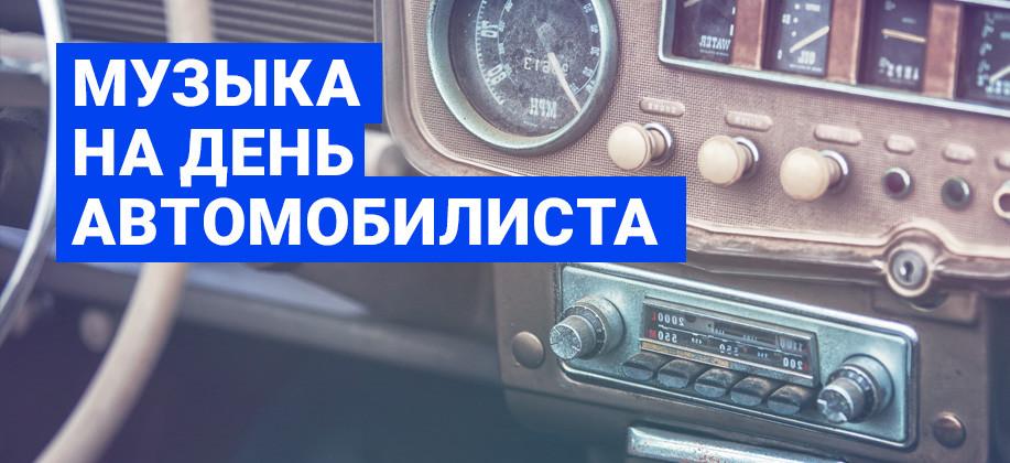 Музыка на День Автомобилиста