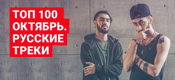 Музыкальная подборка: Топ 000 октябрь. Русские треки