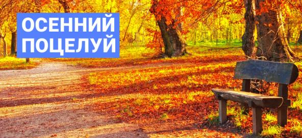 Музыкальная подборка: Осенний поцелуй