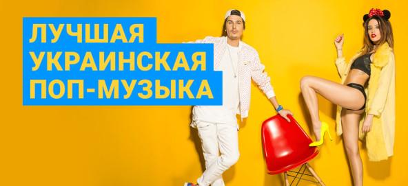 Музыкальная подборка: Лучшая украинская поп-музыка