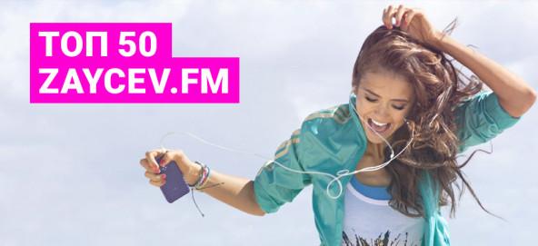 Музыкальная подборка: TOP50 Zaycev.fm