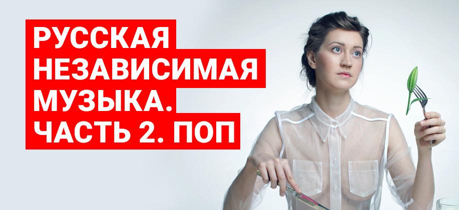 Русская независимая музыка. Часть 2. Поп (18+)