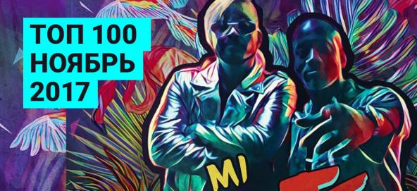 Музыкальная подборка: ТОП 100 ноябрь 2017