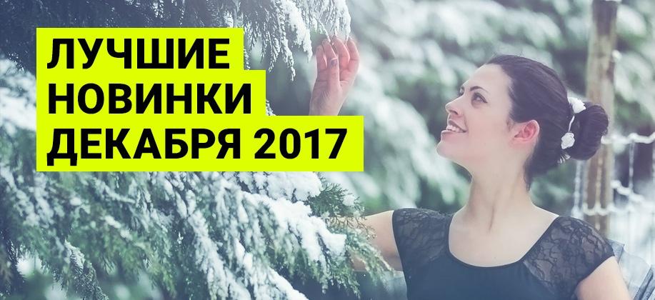 Скачать сборники танцевальной музыки бесплатно новинки 2018