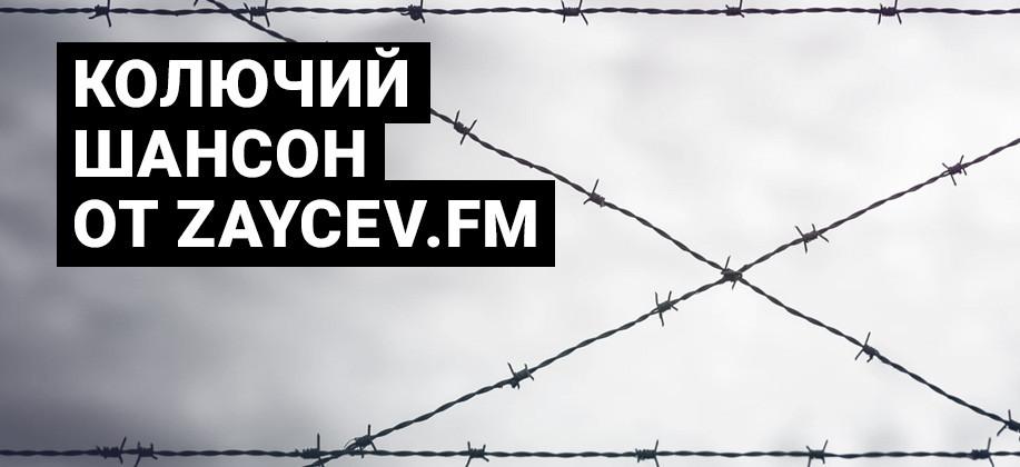 Колючий шансон от Zaycev.fm