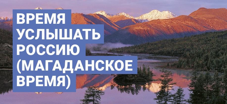 Время услышать Россию (Магаданское время)